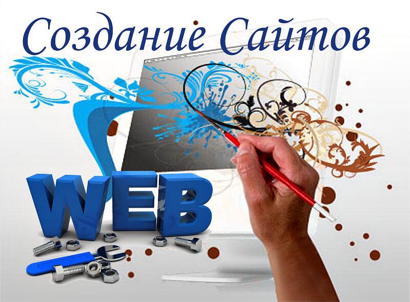 Создание и продвижение сайтов в Сенкт-Петербурге от веб-студии