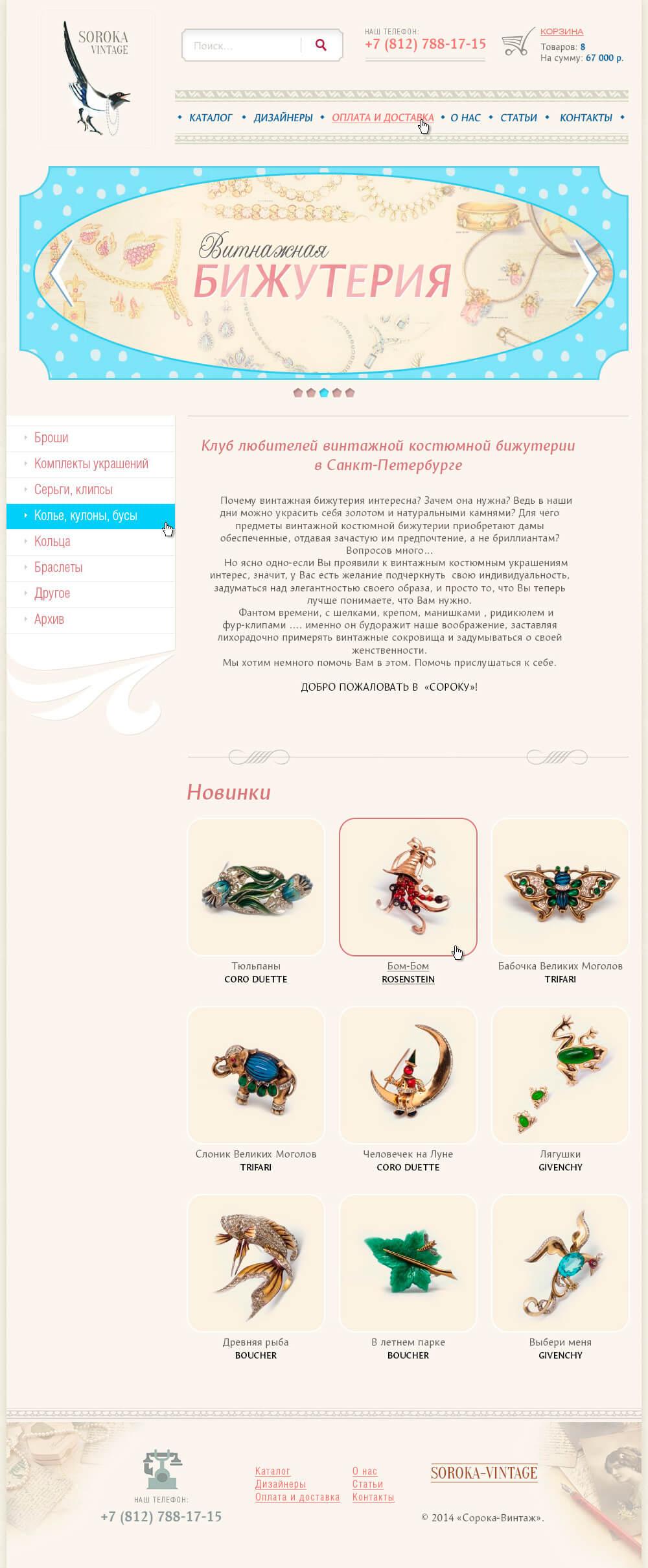 Интернет-магазин «Винтаж»