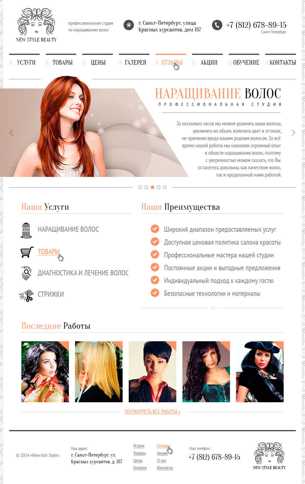 Корпоративный сайт «New Style Beauty»