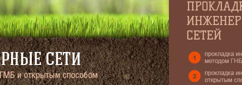 Корпоративный сайт по бурению «ГНБ-Строй»