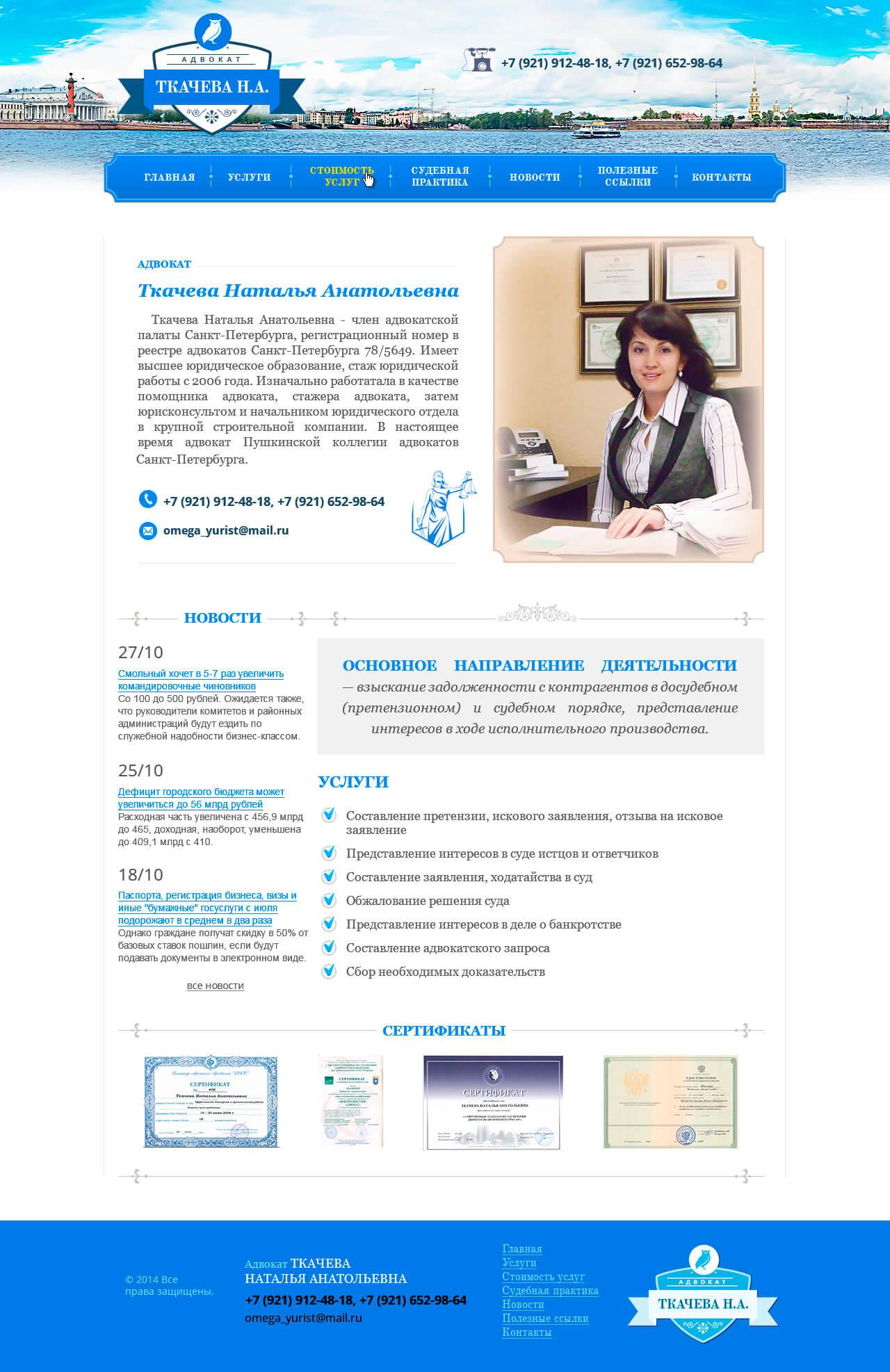 Сайт-визитка «Адвокатские и юридические услуги»