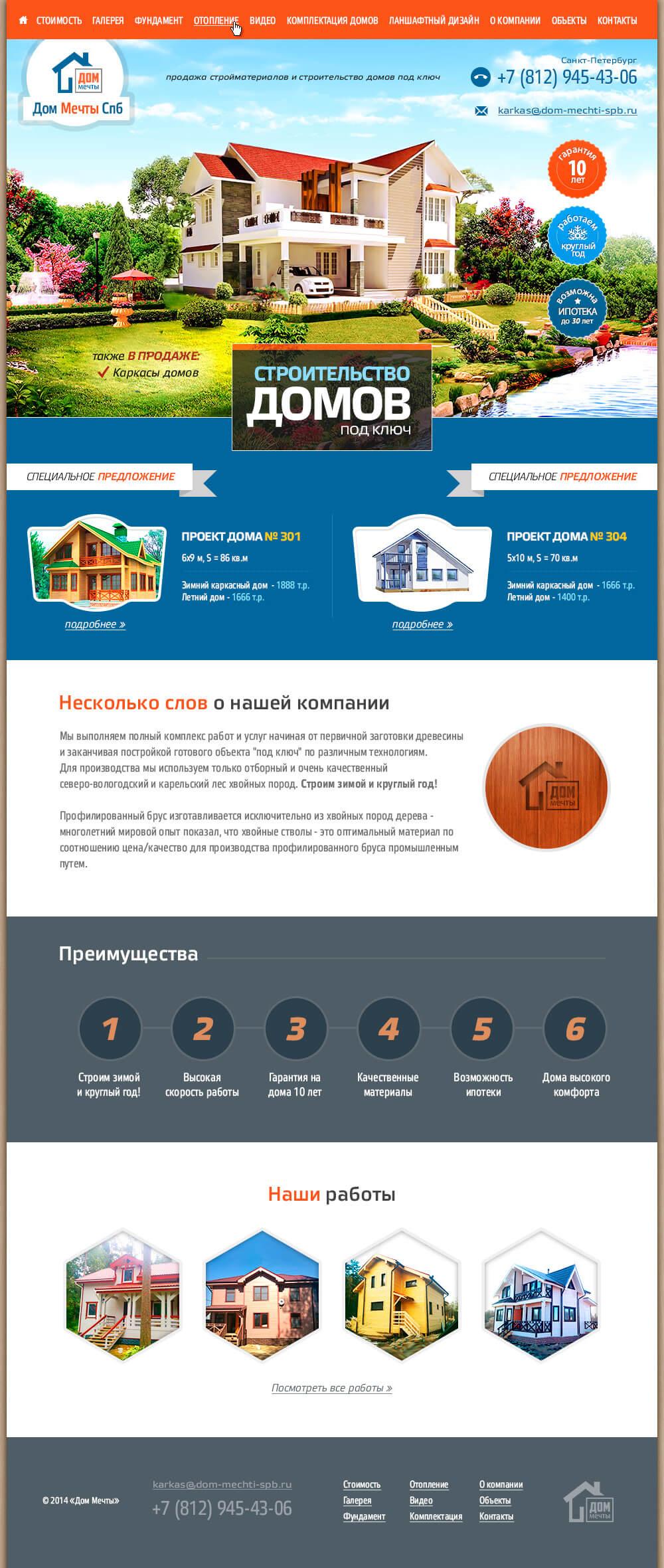 Корпоративный сайт «Дом Мечты»
