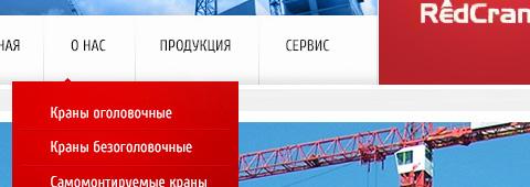 Корпоративный сайт Import Cranes