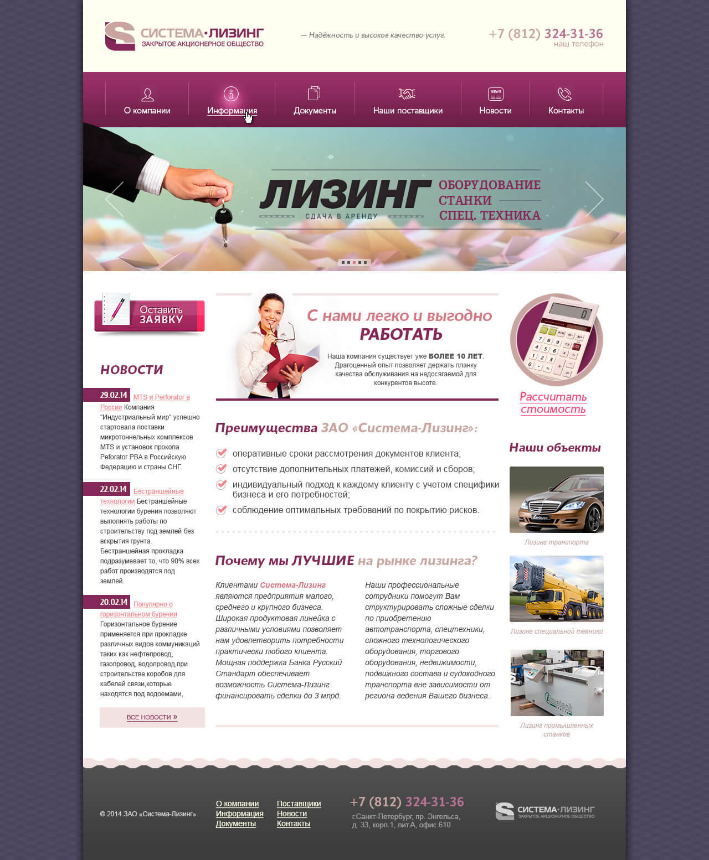 Корпоративный сайт «Система-Лизинг»