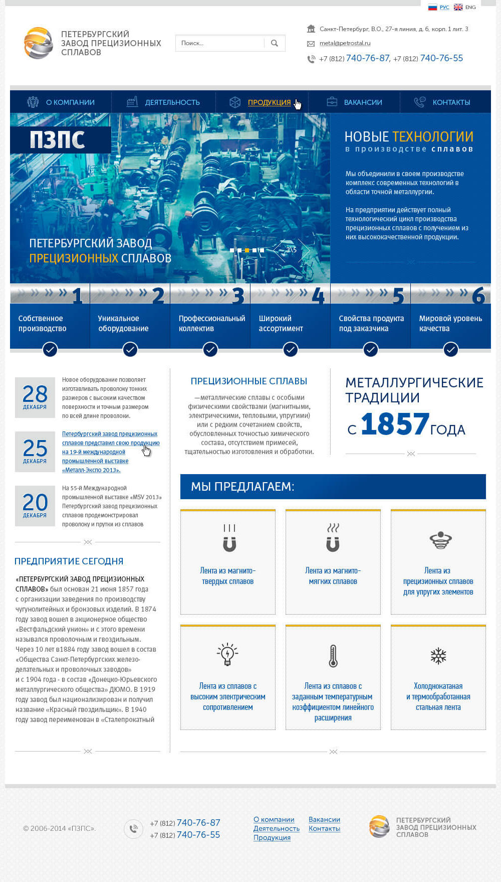 Корпоративный сайт завода «ПЗПС»