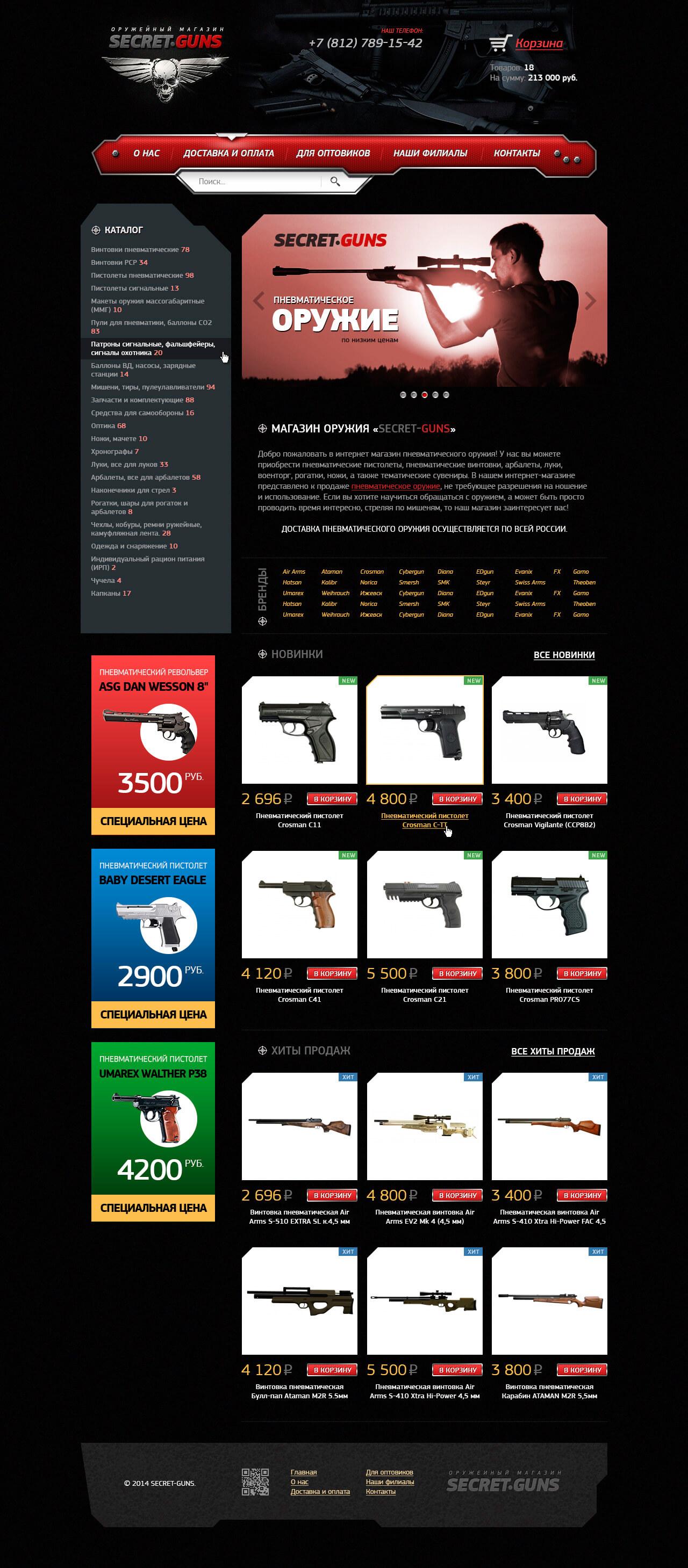 Интернет-магазин «Secret-Guns»