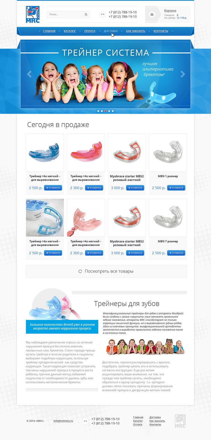 Интернет-магазин «Трейнеры»