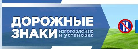 Сайт-визитка «Дорожный знак»