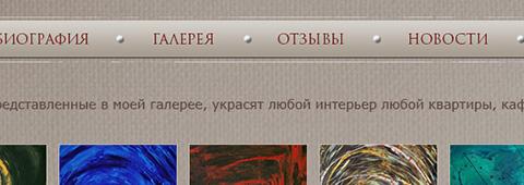 Корпоративный сайт «Купить картину»