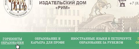 Корпоративный сайт Издательский дом «Рим»