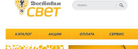Интернет-магазин «Доставим Свет»