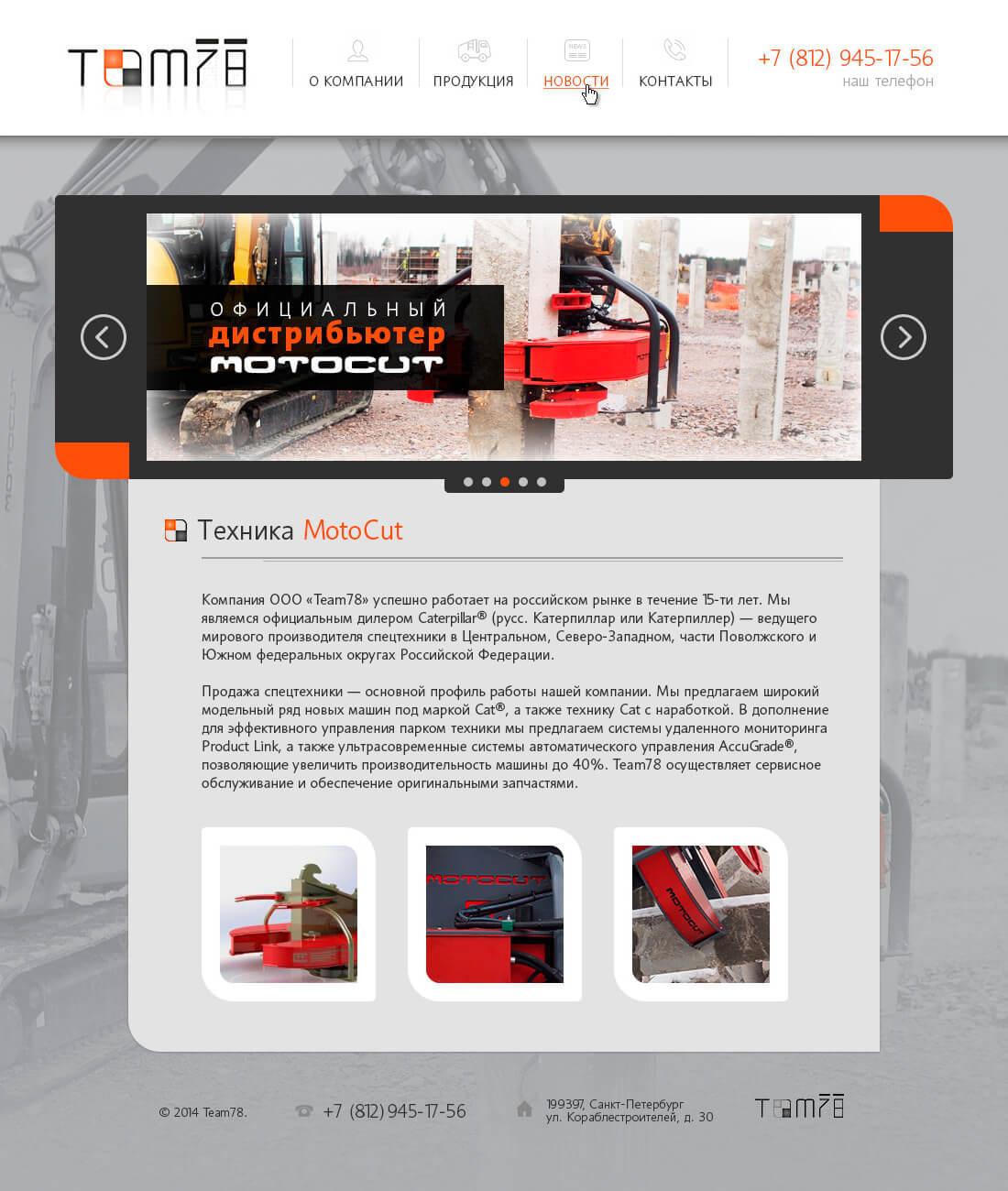 Сайт-визитка «Team78»