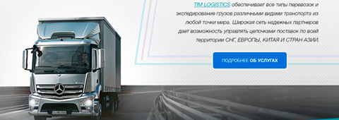 Корпоративный сайт «Logistic»