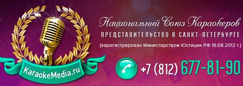 Сайт «Национальный союз караокеров»