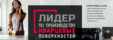 Корпоративный сайт «Silestone»