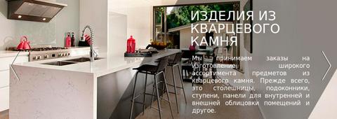 Корпоративный сайт «SmartQuartz»