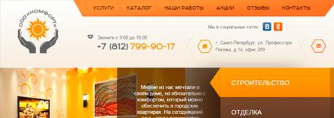 Корпоративный сайт «Комфорт»