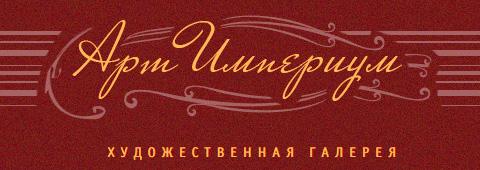 Сайт-визитка «Арт Империум»