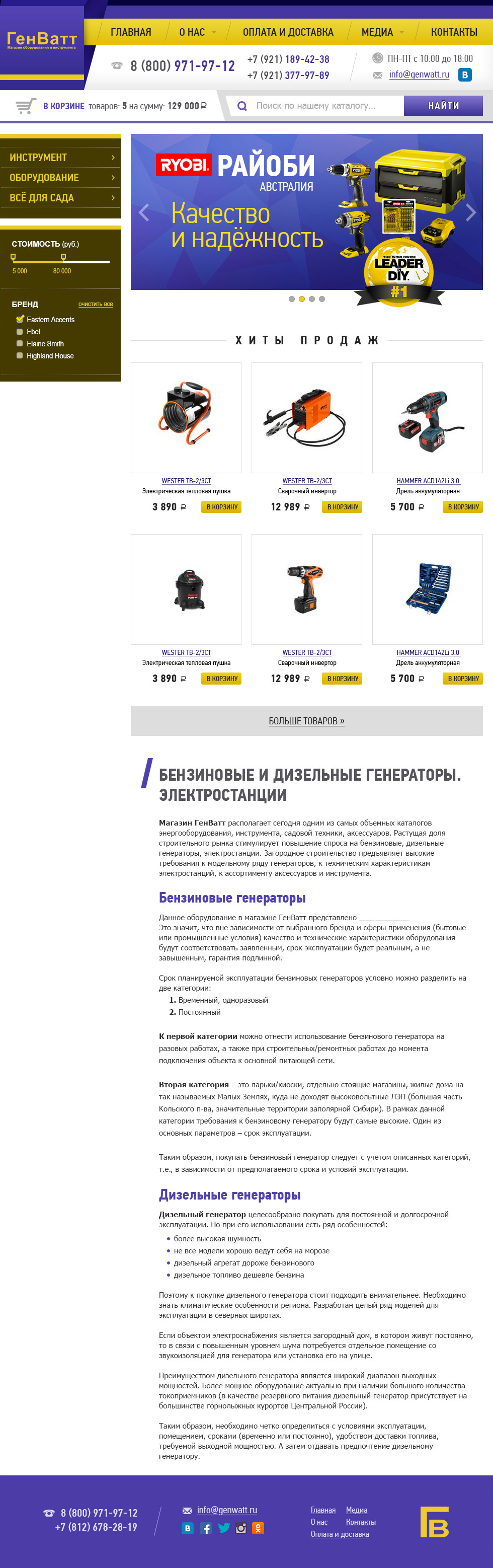 Сайт «Генватт»