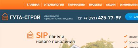 Сайт «Гута-Строй»