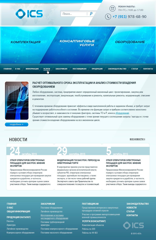 Сайт «ICS»