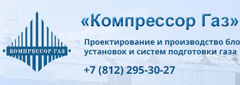 Сайт «Компрессор Газ»