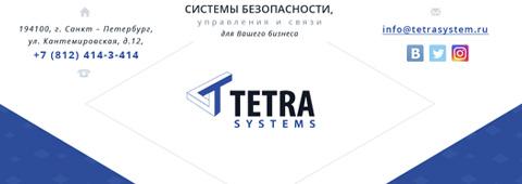 Сайт «Tetra Systems»