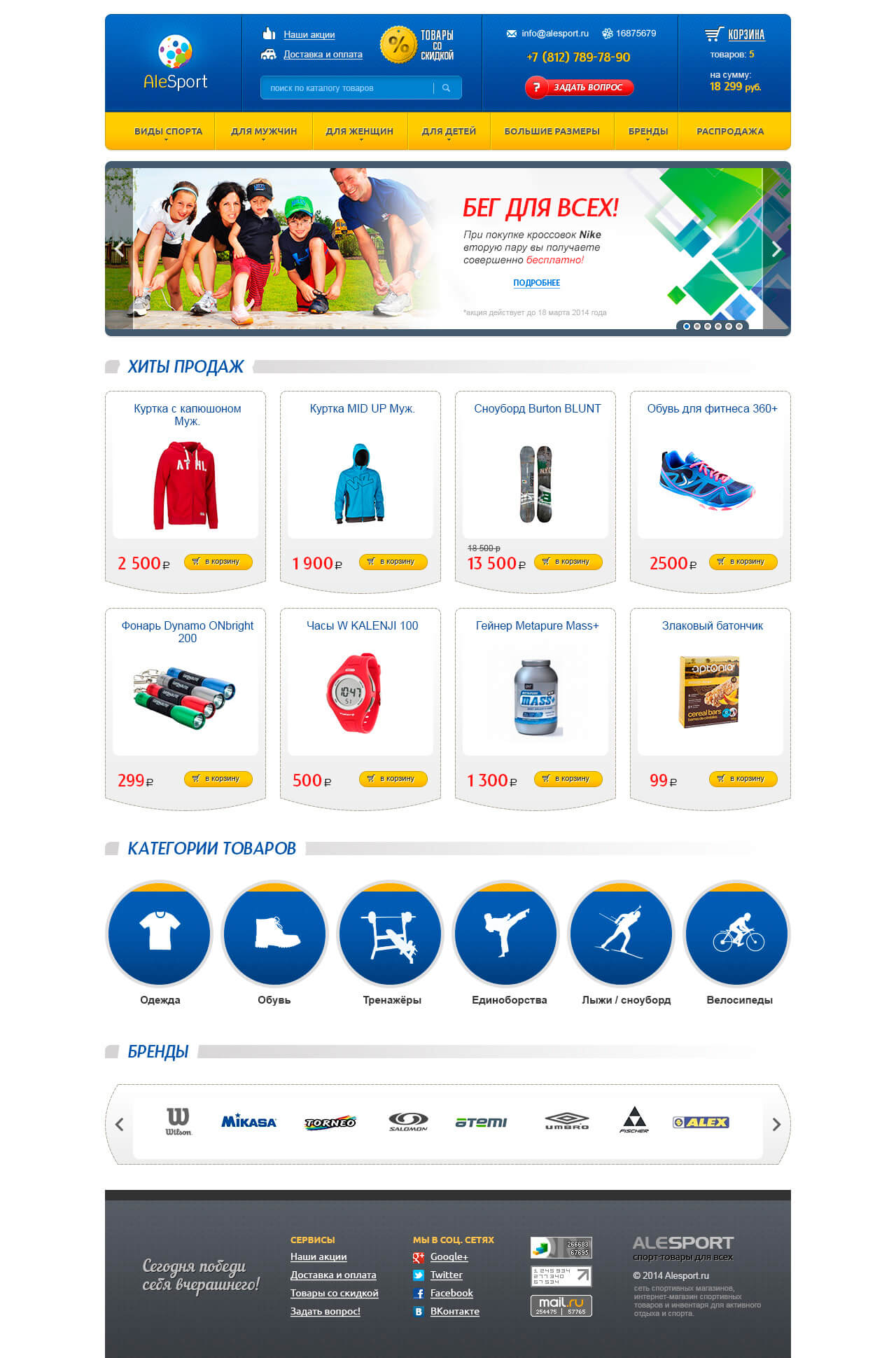 Интернет-магазин «Alesport»