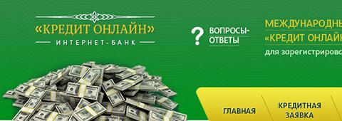 Корпоративный сайт «Деньги Кредит Онлайн»