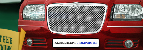 Лендинг пейдж «Лимузины»