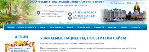 Сайт «Стоматология Кронверк»