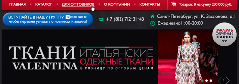 Сайт «Ткани Valentina»
