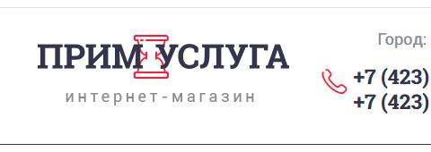 Интернет-магазин «ПримУслуга»